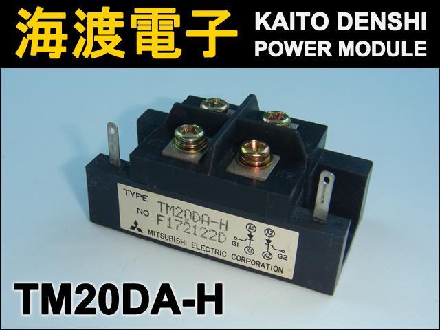 TM20DA-H (1個) パワーサイリスタモジュール MITSUBISHI 【中古】
