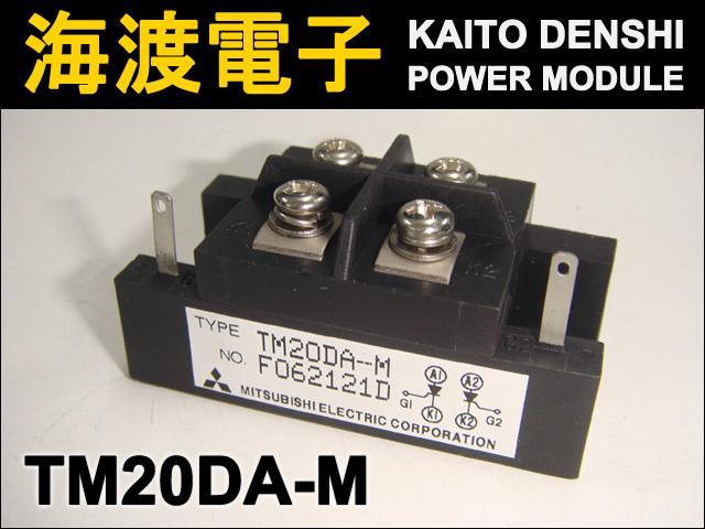 TM20DA-M (1個) パワーサイリスタモジュール MITSUBISHI 【中古】