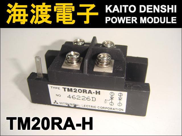 TM20RA-H (1個) パワーサイリスタモジュール MITSUBISHI 【中古】
