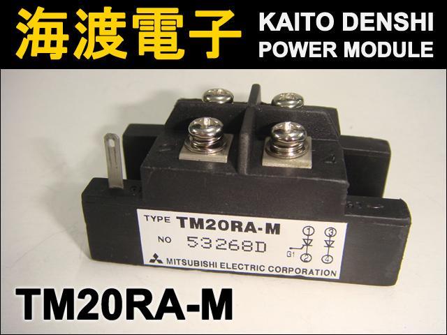 TM20RA-M (1個) パワーサイリスタモジュール MITSUBISHI 【中古】