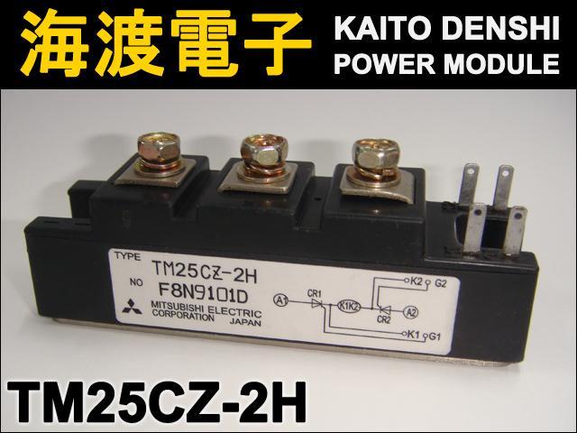 TM25CZ-2H (1個) パワーサイリスタモジュール MITSUBISHI 【中古】
