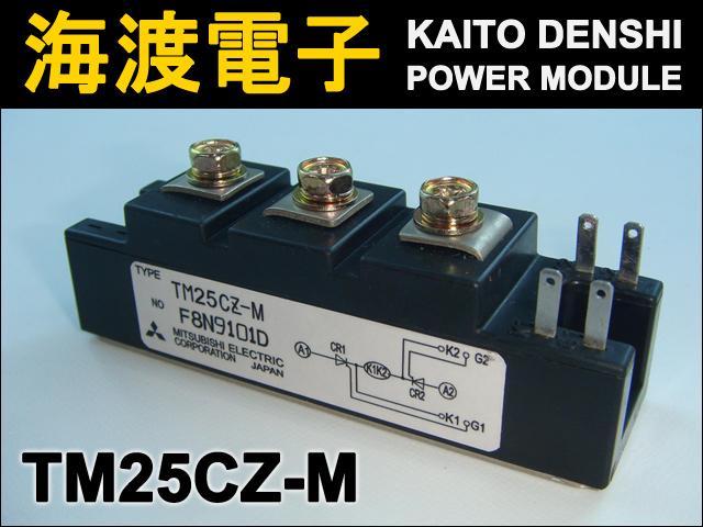 TM25CZ-M (1個) パワーサイリスタモジュール MITSUBISHI 【中古】