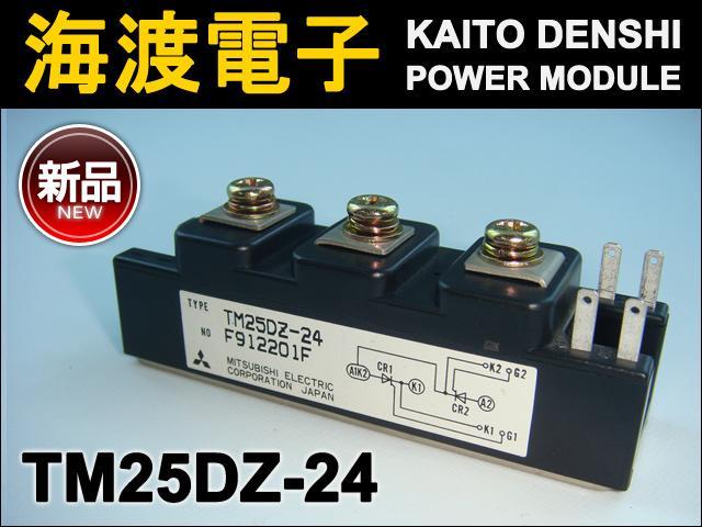 TM25DZ-24 (1個) パワーサイリスタモジュール MITSUBISHI【新品】