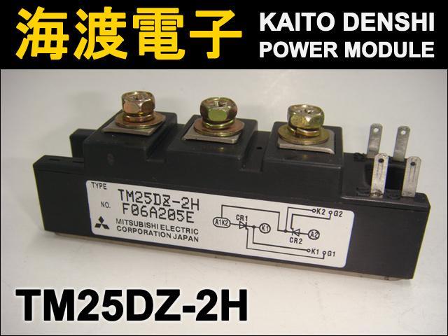 TM25DZ-2H (1個) パワーサイリスタモジュール MITSUBISHI 【中古】