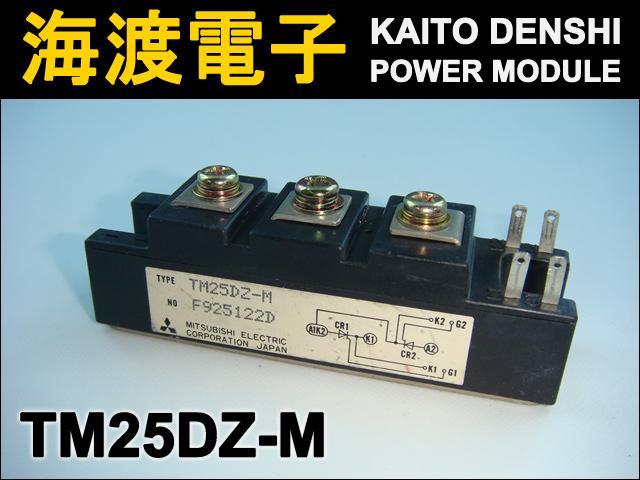 TM25DZ-M (1個) パワーサイリスタモジュール MITSUBISHI 【中古】