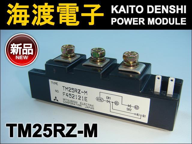 TM25RZ-M (1個) パワーサイリスタモジュール MITSUBISHI【新品】
