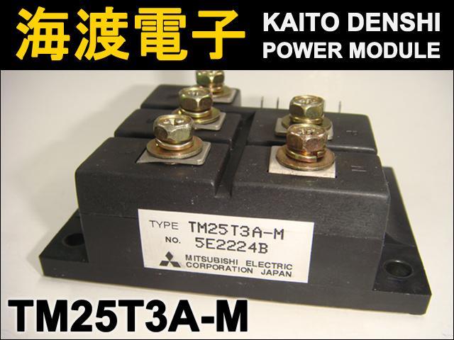 TM25T3A-M (1個) パワーサイリスタモジュール MITSUBISHI 【中古】
