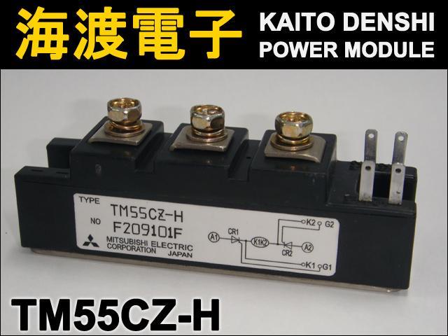 TM55CZ-H (1個) パワーサイリスタモジュール MITSUBISHI 【中古】