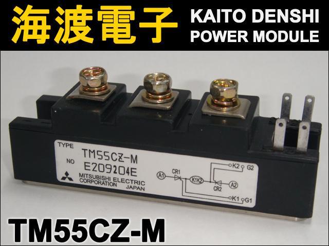 TM55CZ-M (1個) パワーサイリスタモジュール MITSUBISHI 【中古】
