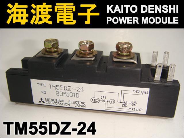 TM55DZ-24 (1個) パワーサイリスタモジュール MITSUBISHI 【中古】