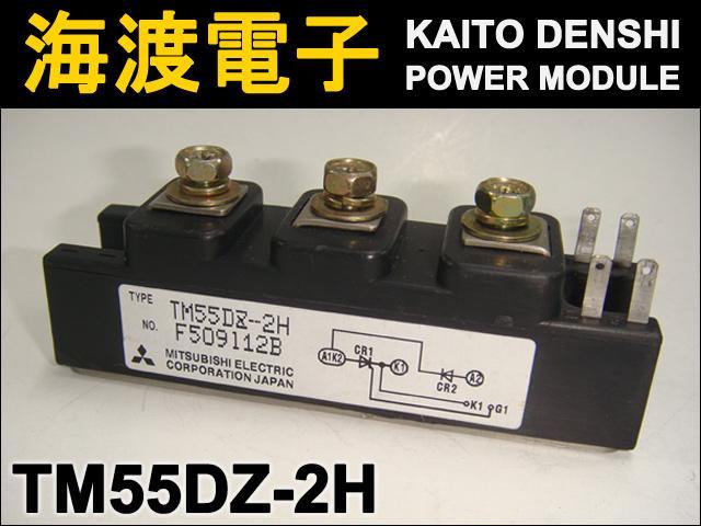 TM55DZ-2H (1個) パワーサイリスタモジュール MITSUBISHI 【中古】