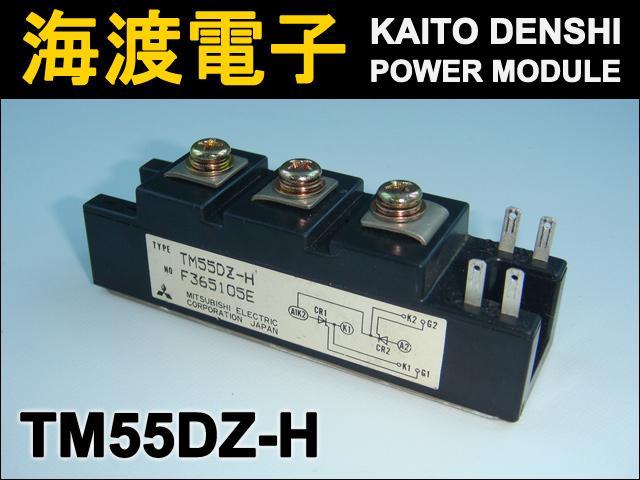 TM55DZ-H (1個) パワーサイリスタモジュール MITSUBISHI 【中古】