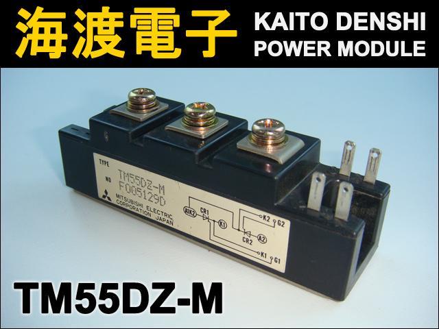 TM55DZ-M (1個) パワーサイリスタモジュール MITSUBISHI 【中古】