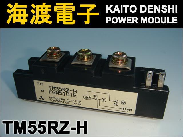 TM55RZ-H (1個) パワーサイリスタモジュール MITSUBISHI 【中古】