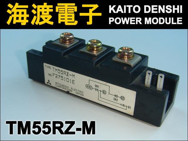 TM55RZ-M (1個) パワーサイリスタモジュール MITSUBISHI 【中古】