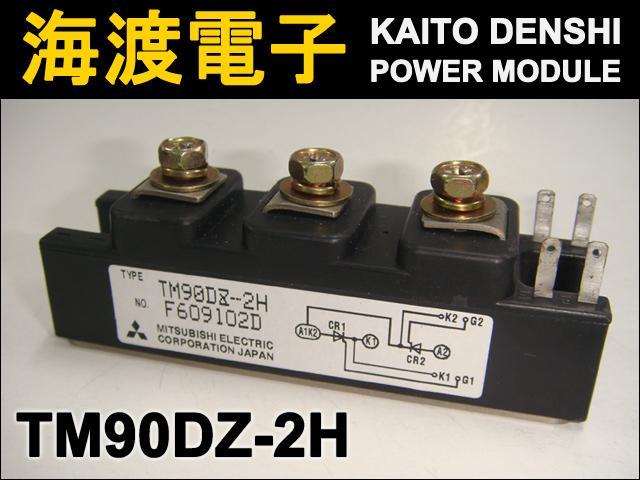 TM90DZ-2H (1個) パワーサイリスタモジュール MITSUBISHI 【中古】