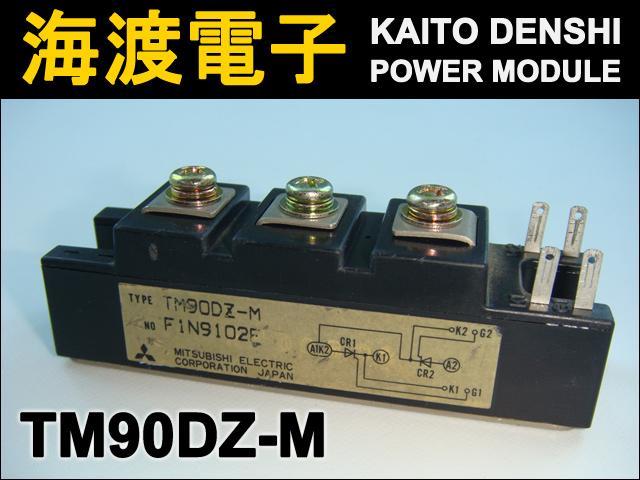 TM90DZ-M (1個) パワーサイリスタモジュール MITSUBISHI 【中古】