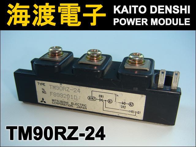 TM90RZ-24 (1個) パワーサイリスタモジュール MITSUBISHI 【中古】
