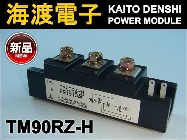 TM90RZ-H (1個) パワーサイリスタモジュール MITSUBISHI【新品】