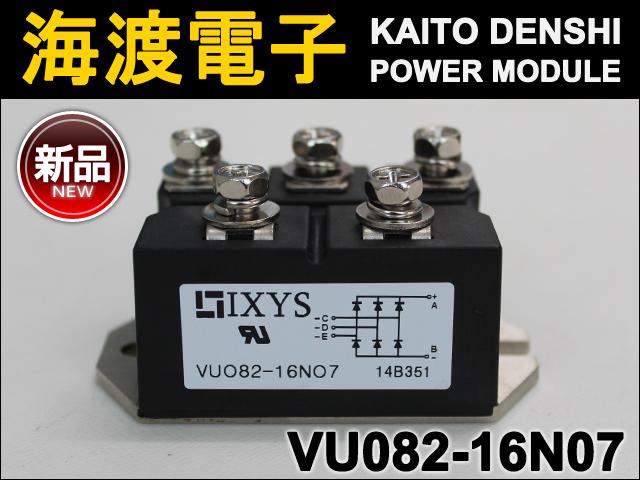 VU082-16N07 (1個) IXYS【新品】