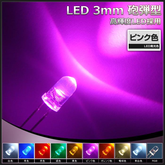 Kaito1006(500個) LED 砲弾型 3mm ピンク色 1500〜2000mcd