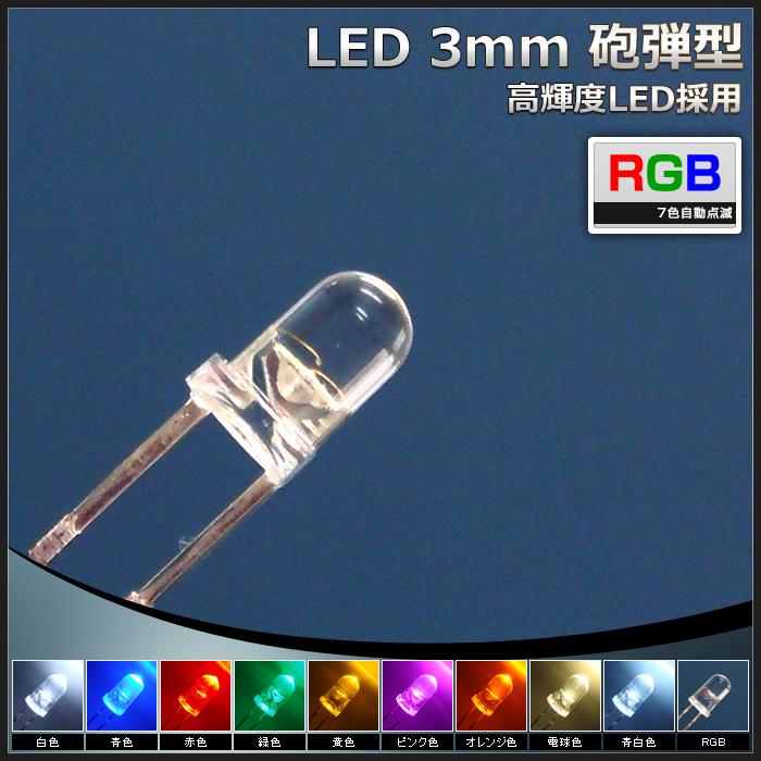 Kaito1007(500個) LED 砲弾型 3mm RGB 7色自動点滅