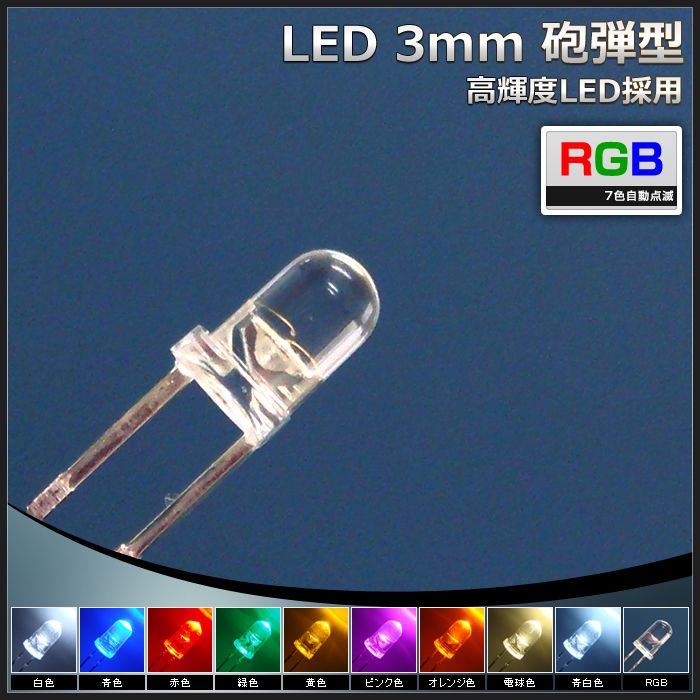 【100個】LED 砲弾型 3mm RGB 7色自動点滅(緩やか)