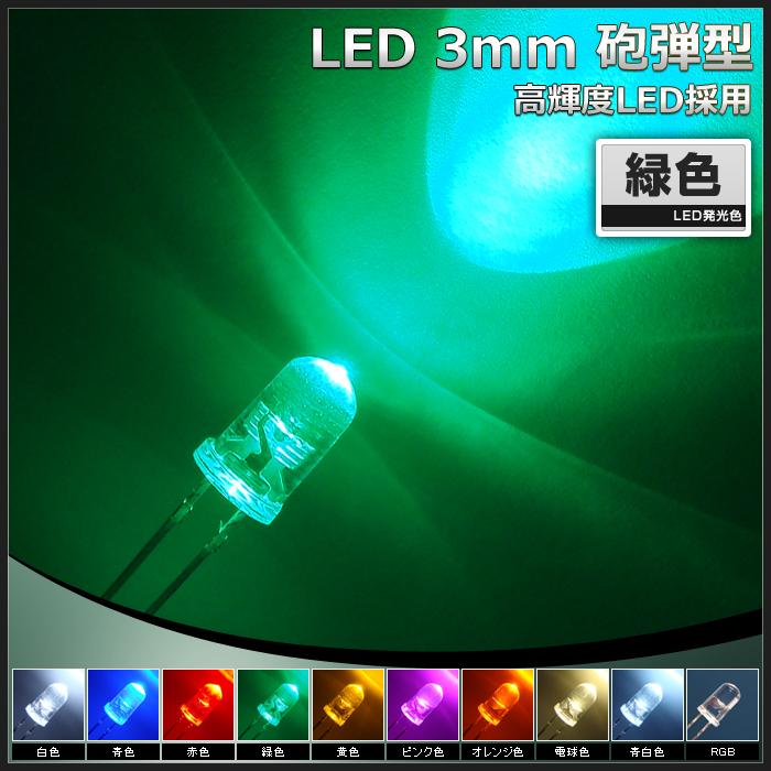 Kaito1021(500個) LED 砲弾型 3mm 緑色 7000〜9000mcd