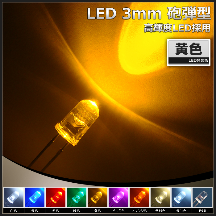 Kaito1022(100個) LED 砲弾型 3mm 黄色 6000〜8000mcd CF003Y