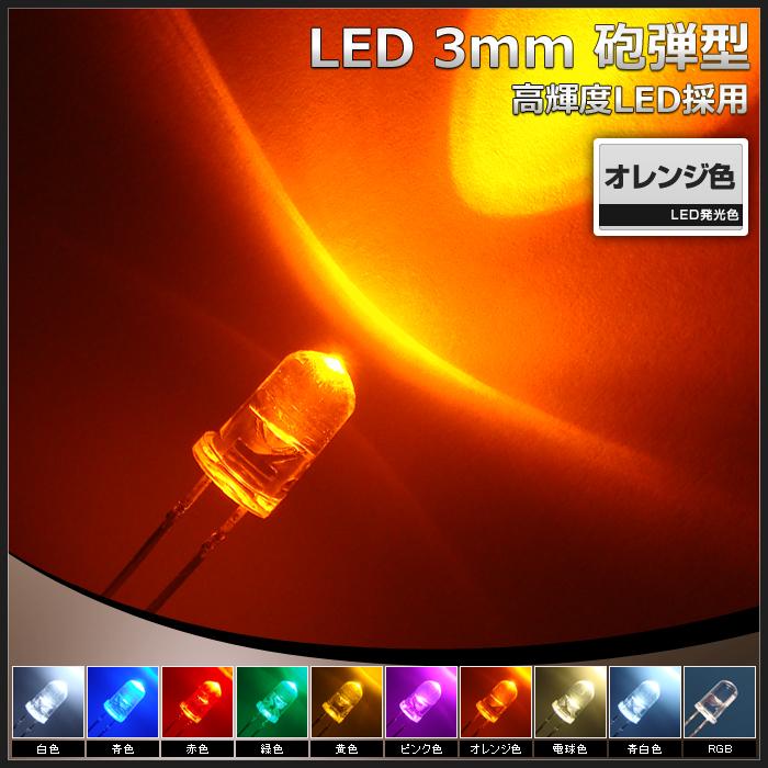 Kaito1026(500個) LED 砲弾型 3mm オレンジ色 8000〜10000mcd
