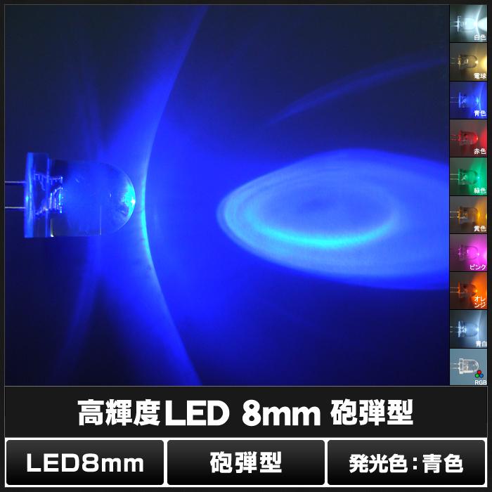 【1000個】LED 砲弾型 8mm 青色 4000〜5000mcd