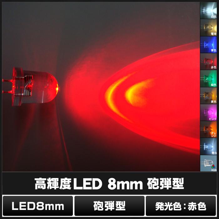 【100個】LED 砲弾型 8mm 赤色 8000〜10000mcd