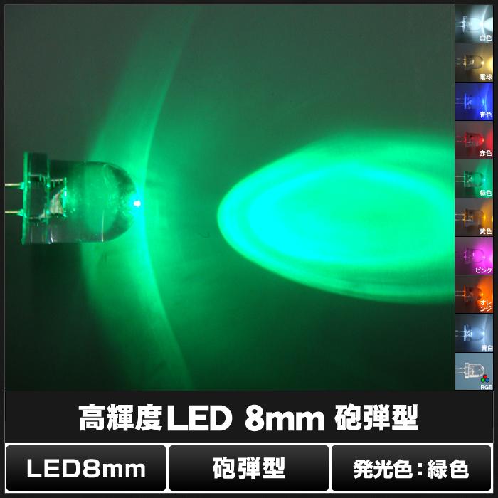 【1000個】LED 砲弾型 8mm 緑色 12000〜14000mcd