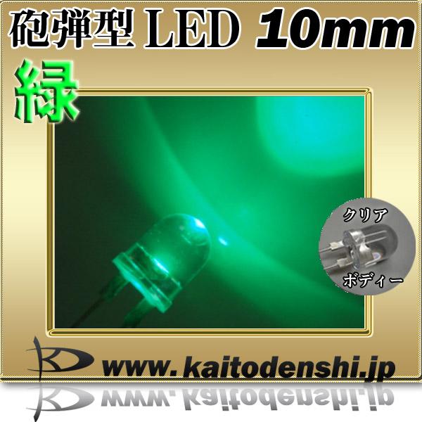 【50個】LED 砲弾型 10mm 緑色 12000〜17000mcd