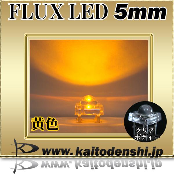 【500個】LED FLUX 5mm 黄色 2000〜2500mcd アノードコモン