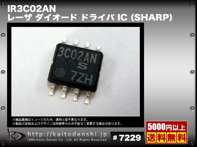 Kaito7229(1個) レーザ ダイオード ドライバ IC [SHARP IR3C02AN]
