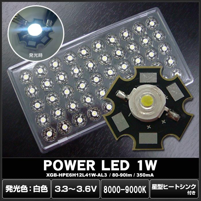 Kaito2409(10個) POWER LED 1W 白色 XGB-HPE6H12L41W-AL3