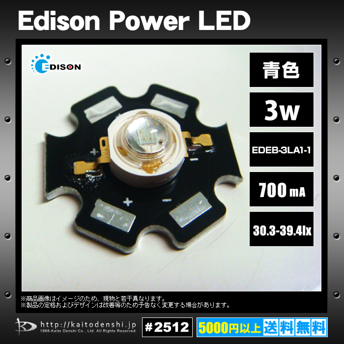 Kaito2512(1個) POWER LED 3W 青色 Edison EDEB-3LA1-1 [星型ヒートシンク付]