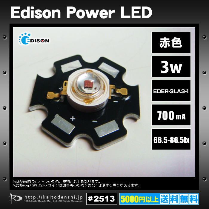 Kaito2513(1個) POWER LED 3W 赤色 Edison EDER-3LA3-1 [星型ヒートシンク付]