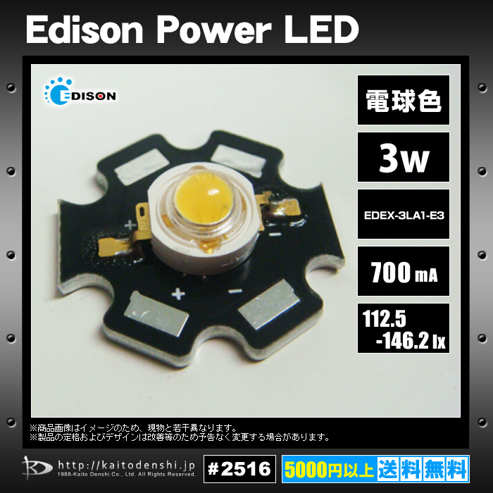 Kaito2516(1個) POWER LED 3W 電球色 Edison EDEX-3LA1-E3 [星型ヒートシンク付]