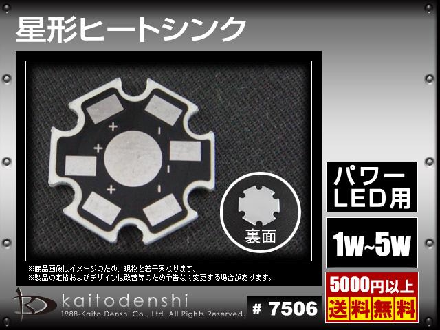 Kaito7506(10個) 星形ヒートシンク1〜5W パワーLED用