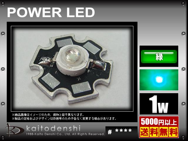 sp-led-g-1w(10個) POWER LED 1W 緑色 星型ヒートシンク付き