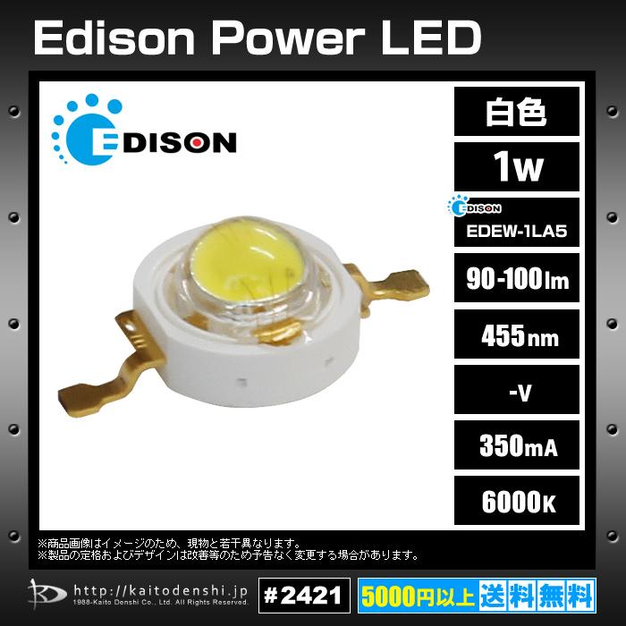 Kaito2421(2個) POWER LED 1W CoolWhite Edison EDEW-1LA5