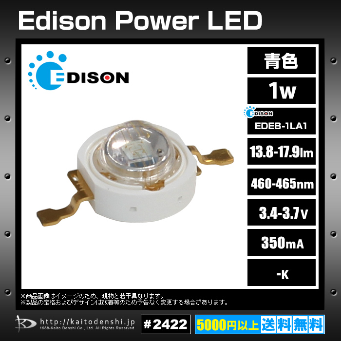 Kaito2422(2個) POWER LED 1W 青色 Edison EDEB-1LA1