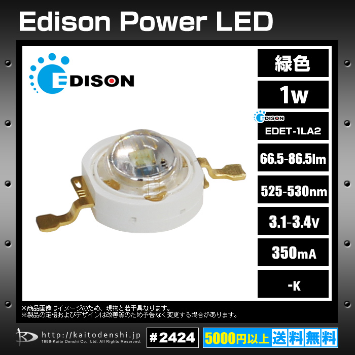 Kaito2424(2個) POWER LED 1W 緑色 Edison EDET-1LA2