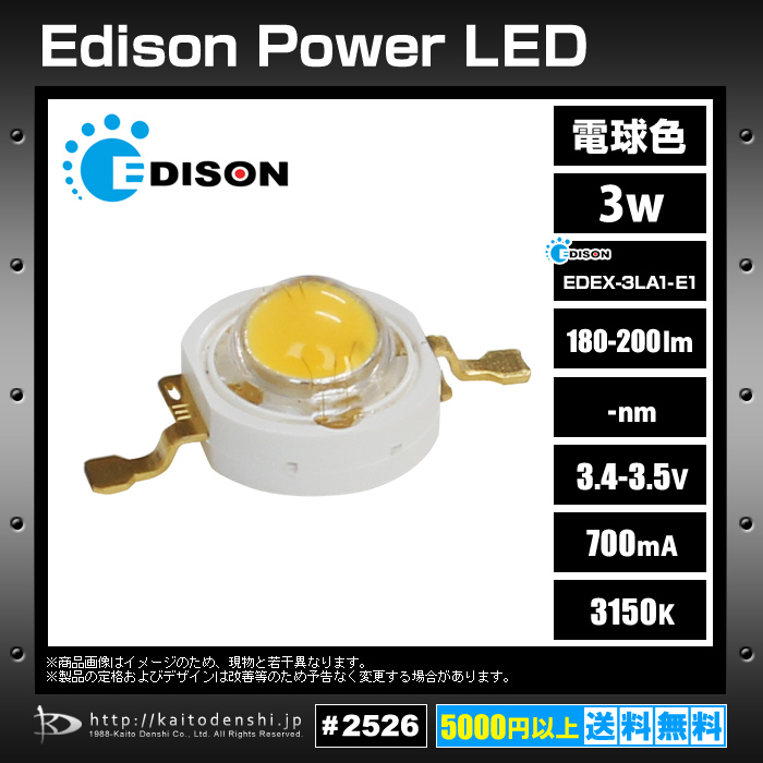 Kaito2526(2個) POWER LED 3W 電球色 Edison EDEX-3LA1-E3
