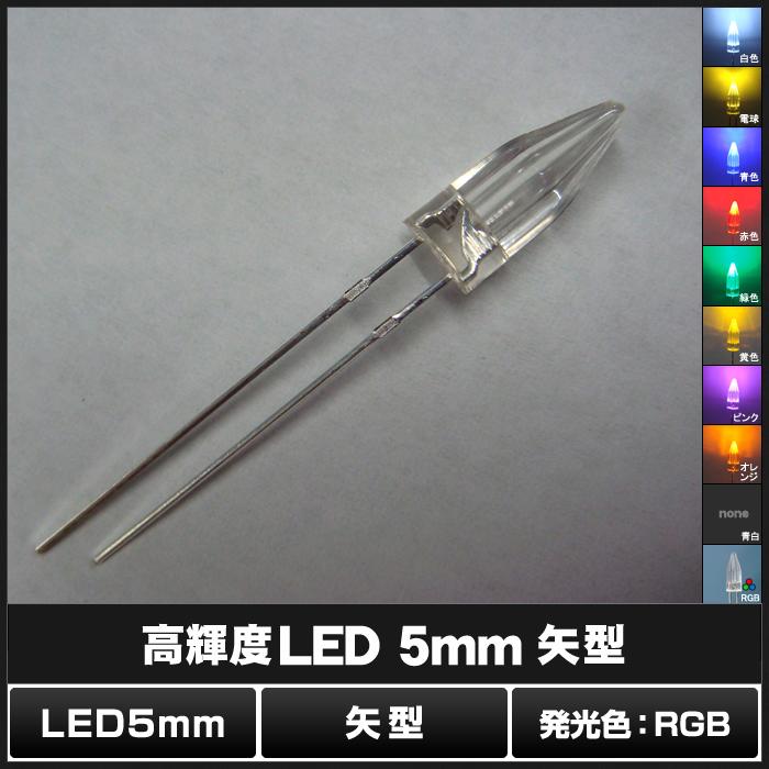 Kaito1303(1000個) LED 矢型 5mm RGB 7色自動点滅(速い)