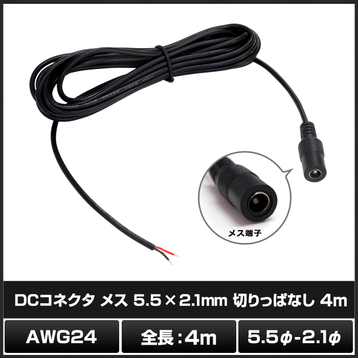Kaito7218(1本) DCコネクタ メス 5.5×2.1mm 切りっぱなし 4m AWG24