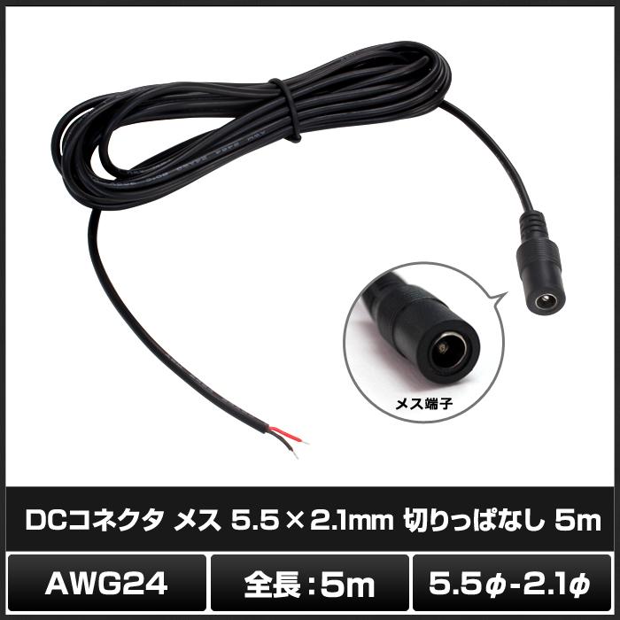 Kaito7219(1本) DCコネクタ メス 5.5×2.1mm 切りっぱなし 5m AWG24