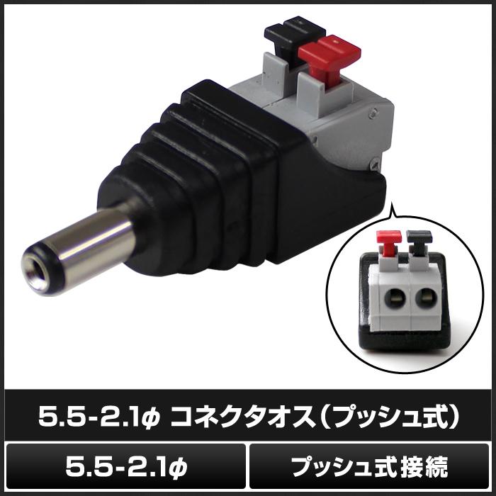 Kaito7429(1個) 5.5-2.1φコネクタオス(プッシュ式)